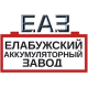 ЕАЗ (Елабужский Аккумуляторный Завод)