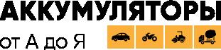"Магазин ""АККУМУЛЯТОРЫ от А до Я"""
